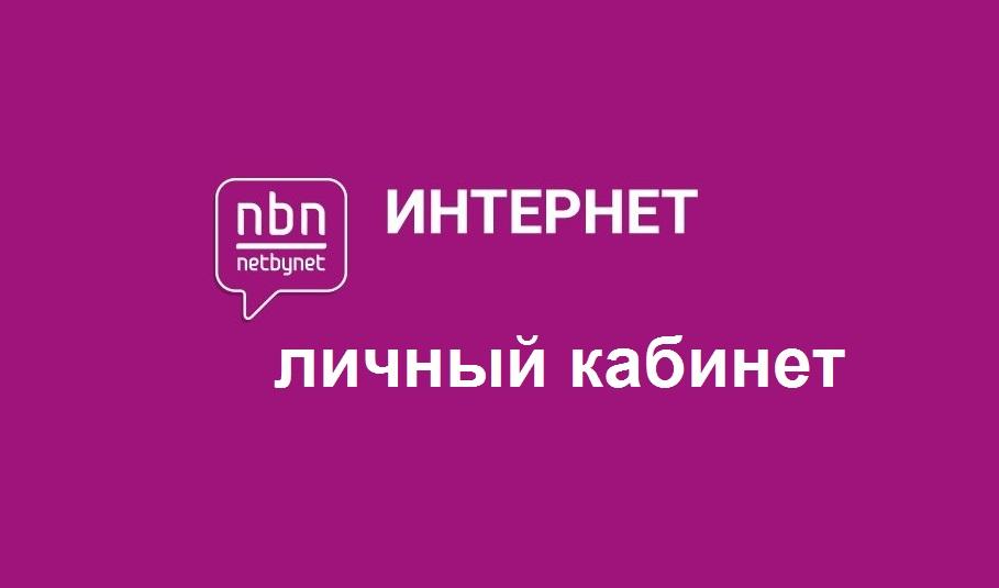 NetByNet централизуется 1