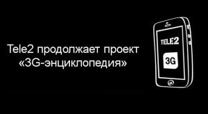 «3G-энциклопедия»