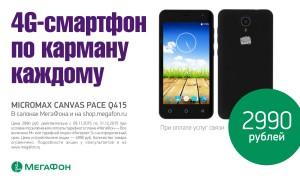 4G смартфон по карману каждому 2990р
