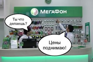 Мегафон поднимает цены 1