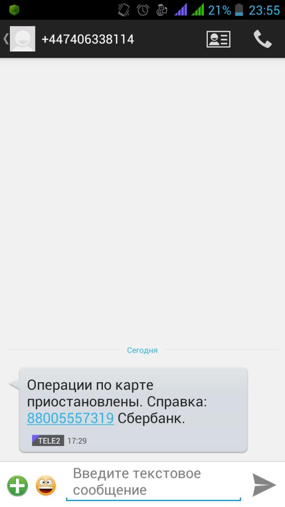 Tele2 не защищает от спама 3