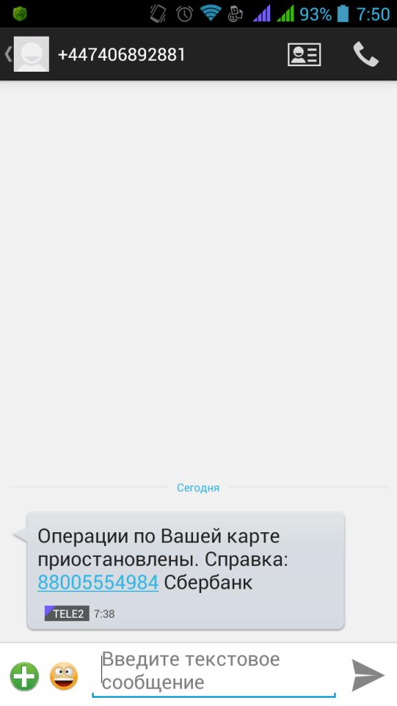 Tele2 не защищает от спама 2