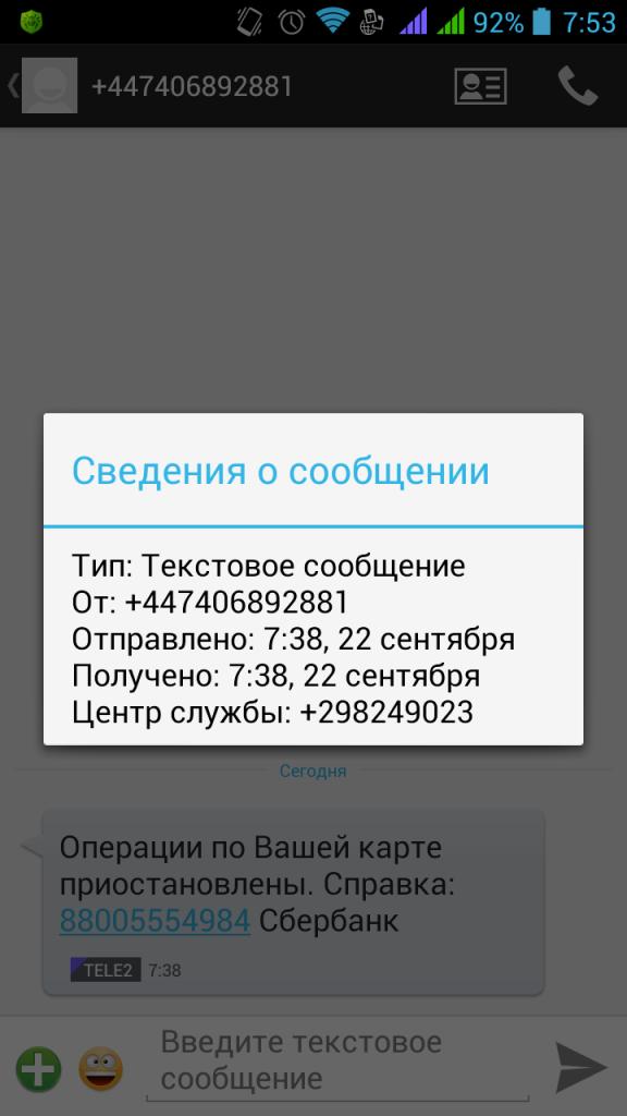 Tele2 не защищает от спама 4