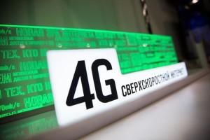 Мегафон запустил 4G-интернет в Североморске 1