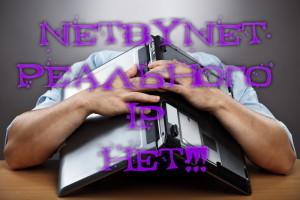 NetbyNet бесплатному ip НЕТ!!! 1
