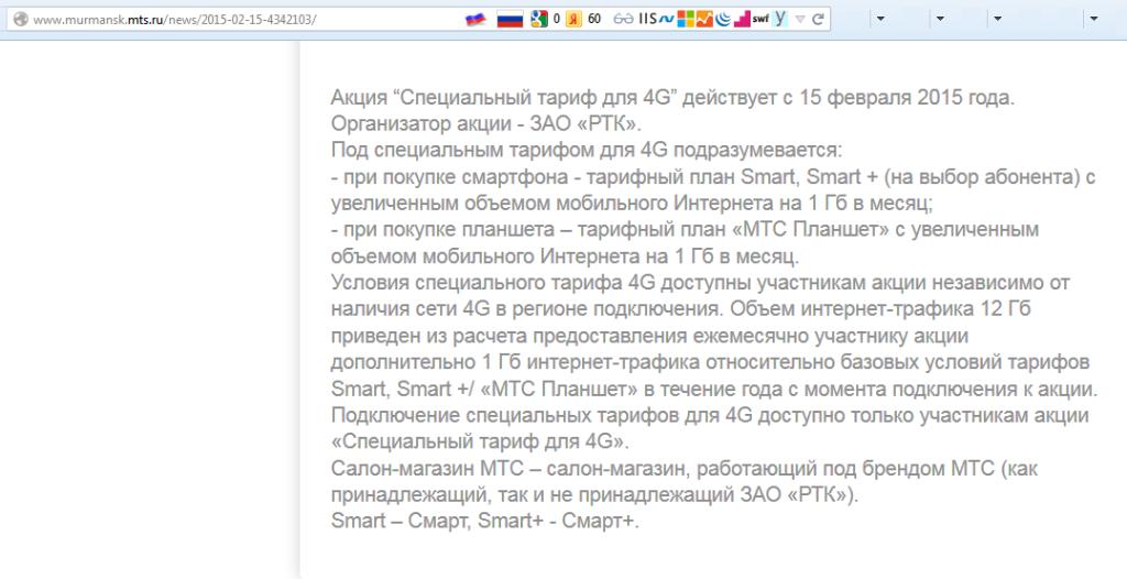 MTS_aktsiya-1024x526
