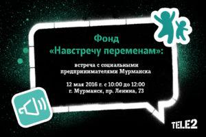Мурманск_Навстречу