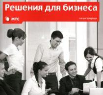 Бизнес_мтс