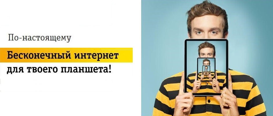 Безлимитный интернет для планшета от Билайн Мурманск 1