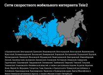 Tele2_map_3G_4G