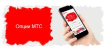МТС закрывает опцию «МТС Планшет» 1