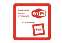 «Транстелеком» обеспечил доступ к беспроводному интернету на Мурманском ж/д-вокзале 1