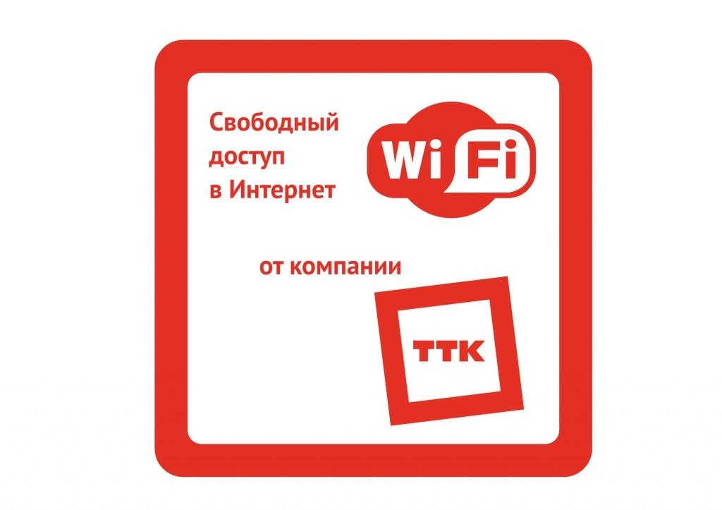 ТТК проанализировала использование беспроводного WIFI в новогодние каникулы 1