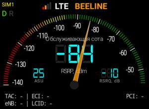 4G Билайн в Мурманске - тестирование 8