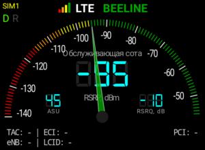 4G Билайн в Мурманске - тестирование 16