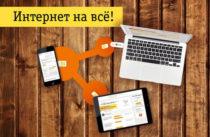 «Интернет на ВСЁ» от Билайн закрывается с 1 марта 2017г. 1