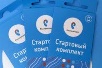 Ростелеком меняет тарифы c 01 марта 2017г. 1