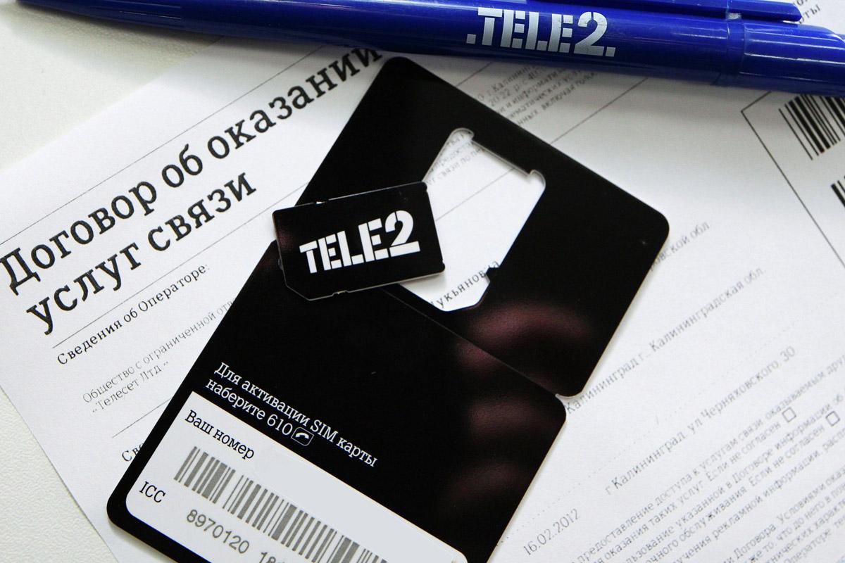 Заказы SIM-карт Tele2 через интернет выросли с начала года более чем на 30% 1