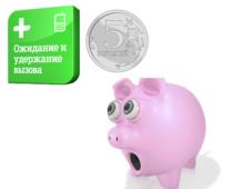 Мегафон поднимает стоимость удержания вызова до 5 рублей за запрос 1