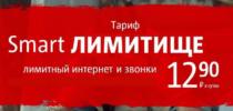 Новые тарифы Smart от МТС Мурманск 1