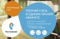100 тысяч абонентов «Ростелекома» в Мурманской области сделали выбор в пользу электронной доставки счета 1