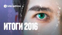 Северо-Западный филиал «МегаФона» подвел итоги 2016 года 1