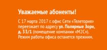 С 17 марта сеть «Телетория» объединяется с М2С 1