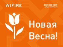 «Новая весна» от компания NetByNet уже в Мурманске 1