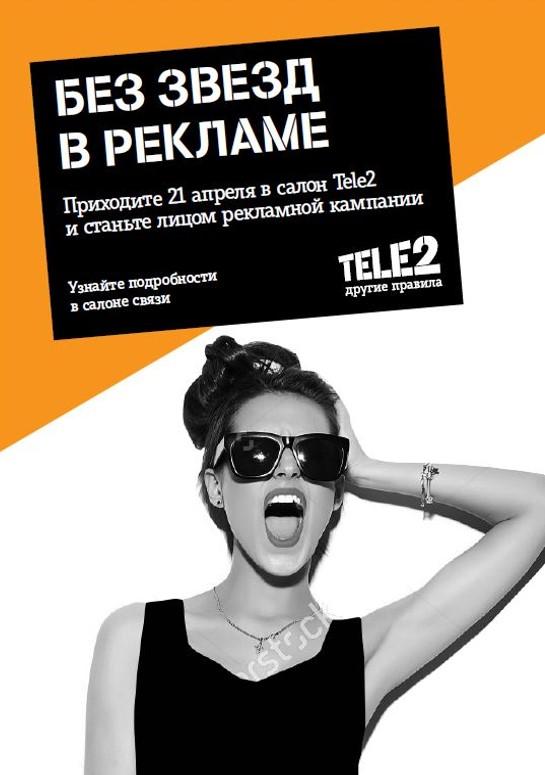 Мурманчане могут стать героями рекламы Tele2 1