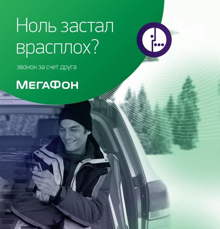 Мегафон поднимает стоимость за услугу «Звонок за счёт собеседника» 1