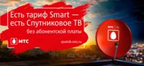 Спутниковое ТВ МТС за 0 рублей 1