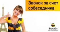 «Билайн» поднимает стоимость за услугу «Звонок за счёт собеседника» 1