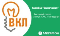 """Новые тарифы Мегафон """"Включайся"""" 1"""