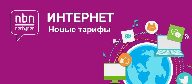 «Netbynet» снижает цены на домашний интернет 1
