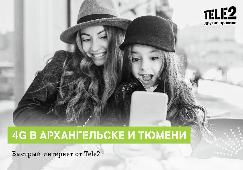 Tele2 запустила сеть 4G в Архангельской области 1