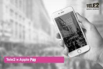Tele2 расширила возможности пополнения баланса через Apple Pay 1