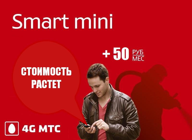 МТС растет в цене, Smart mini становится дороже 1