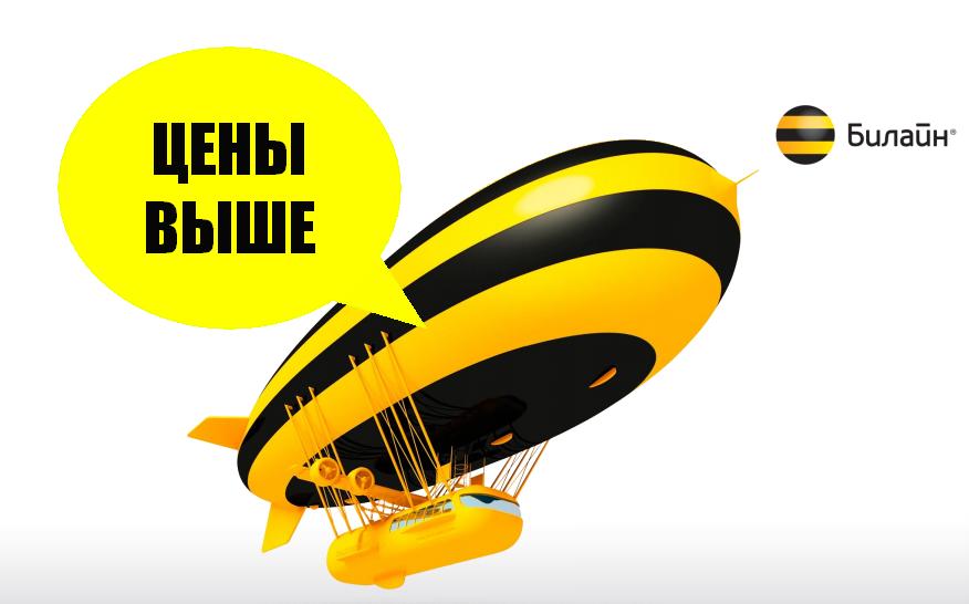 Билайн Мурманск растет в цене 1