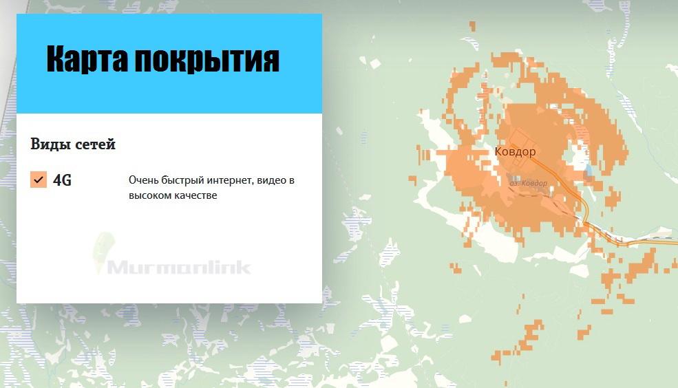 Tele2 запустила 4G в Мурманской области 6