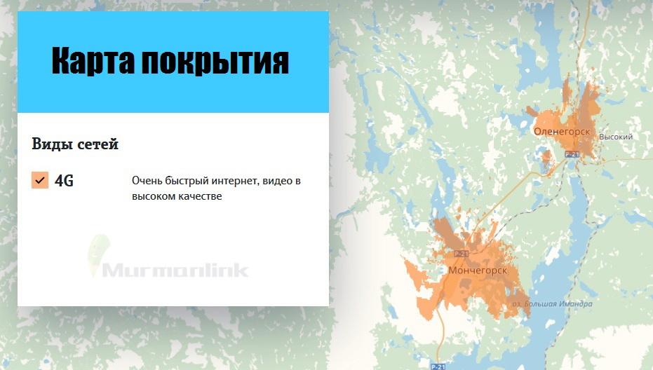 Tele2 запустила 4G в Мурманской области 5