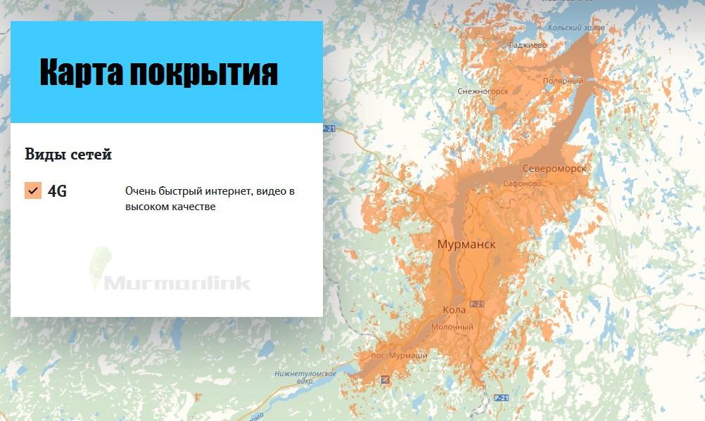 Tele2 запустила 4G в Мурманской области 4