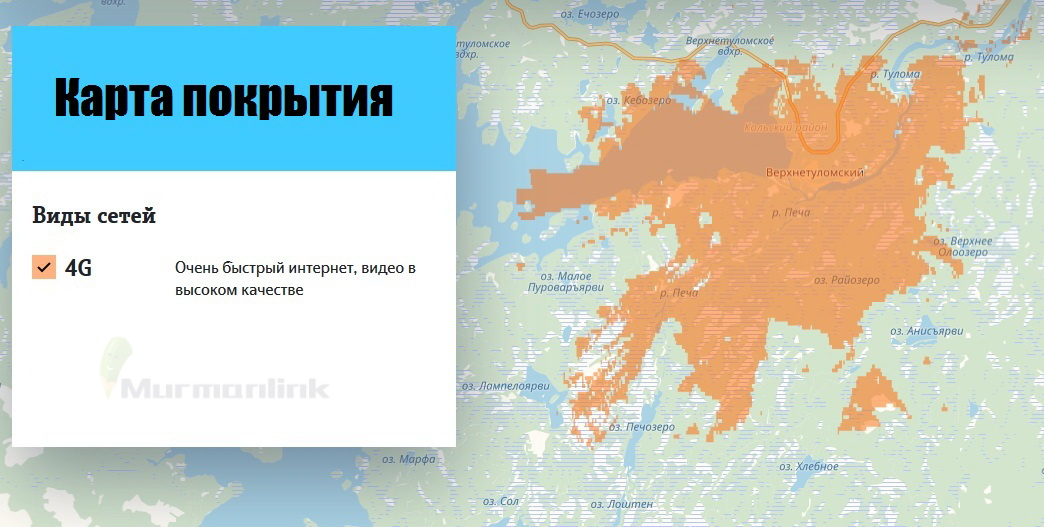 Tele2 запустила 4G в Мурманской области 9