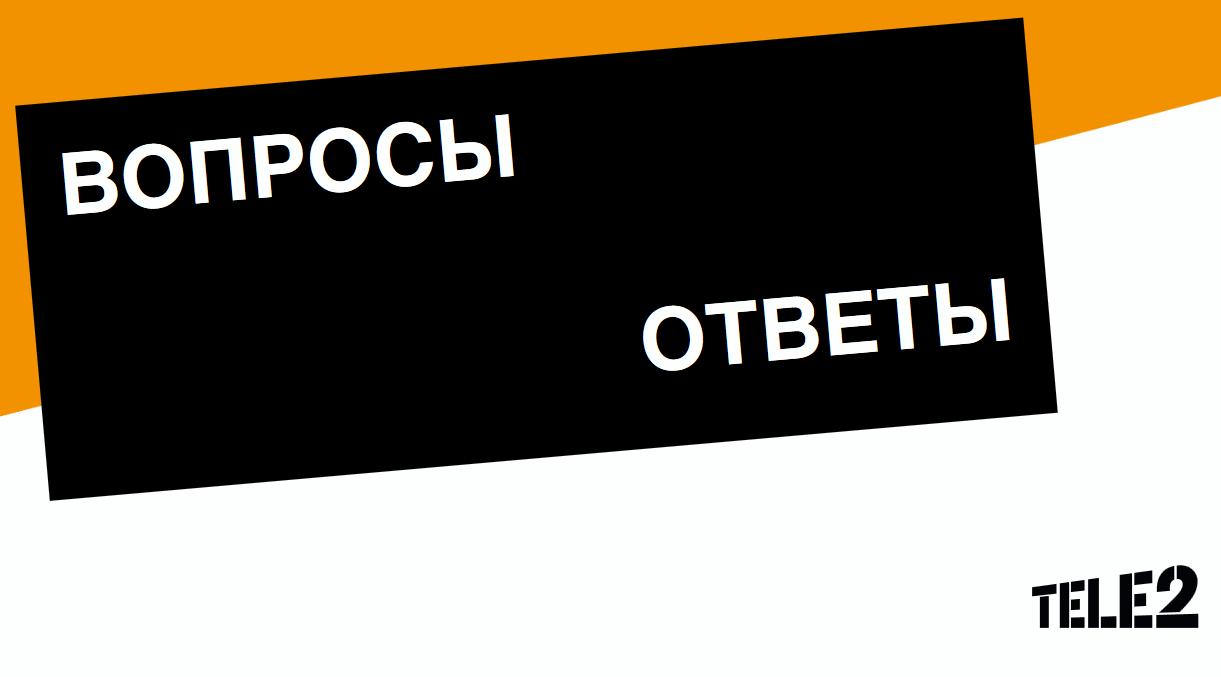 Вопросы и ответы в рамках запуска 4G Tele2 Мурманск 1