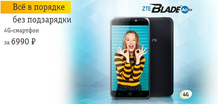 «Билайн» предлагает новые 4G-смартфоны ZTE Blade A6 Lite по выгодной цене при подключении услуг связи 1