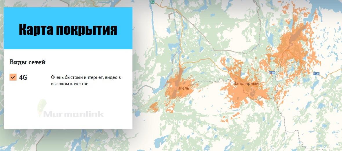 Tele2 запустила 4G в Мурманской области 8