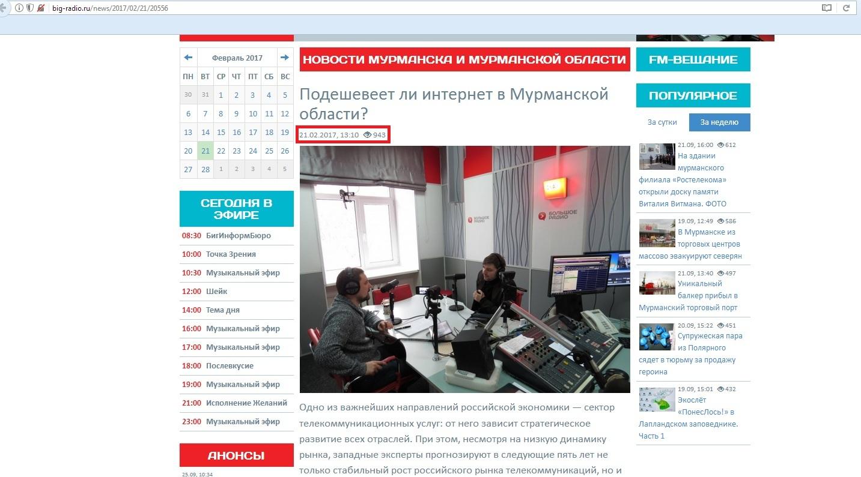 Почему дорожает Ростелеком в Мурманской области? 2