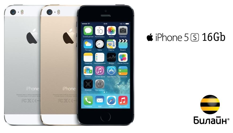 Специальная цена на iPhone 5s 16GB - 14190 рублей. 1