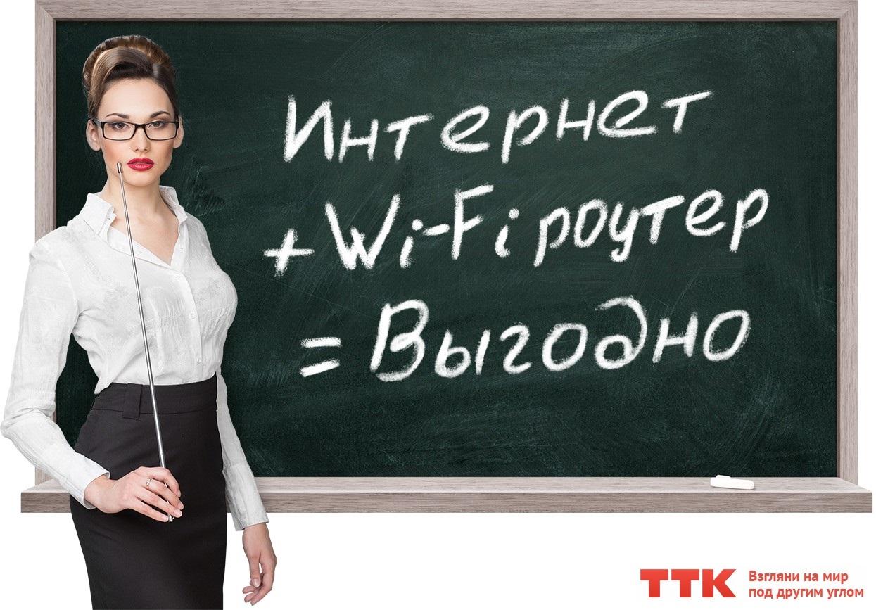 Новый тарифный план «Простой» от ТТК для Мурманской области 1