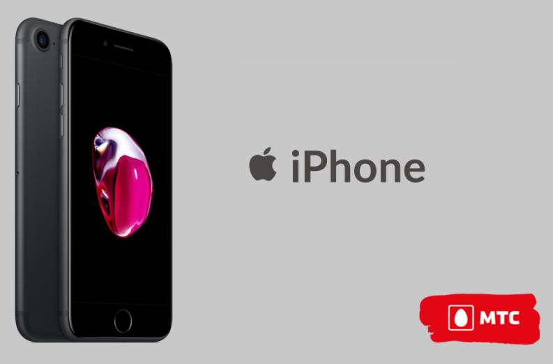 Покупки в App Store, Apple Music и iTunes с мобильного счета МТС 1