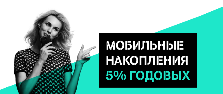 Клиенты Tele2 получат 5% годовых за мобильные накопления 1